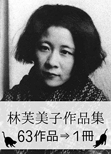 『林芙美子作品集・63作品⇒1冊』 【『浮雲』『放浪記』収録】