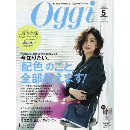 Oggi(オッジ) 2017年 05 月号 [雑誌]