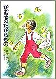 かおるのたからもの (日本の創作児童文学選)