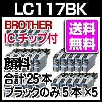 ブラザー LC117BK ブラックのみ5セット×5 合計25本 ICチップ付き LC117 プリンターインク【純正インク同様 顔料 】LC113の増量 プリビオ NEOシリーズ DCP-J4210N MFC-J4510N 対応 インクカートリッジ 互換インク インク 互換インク brother 10P20Dec13