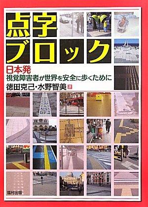 点字ブロック―日本発 視覚障害者が世界を安全に歩くために -