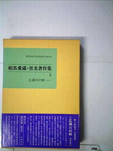 相馬愛蔵・黒光著作集〈5〉広瀬川の畔 (1981年)