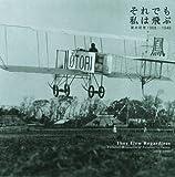 それでも私は飛ぶ 翼の記憶1909-1940