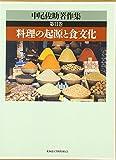 中尾佐助著作集〈第2巻〉料理の起源と食文化