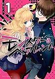 モンスターとペアレント 第1巻 (あすかコミックスDX)