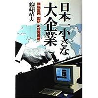 日本一小さな大企業―頭脳集団「図研」の世界戦略