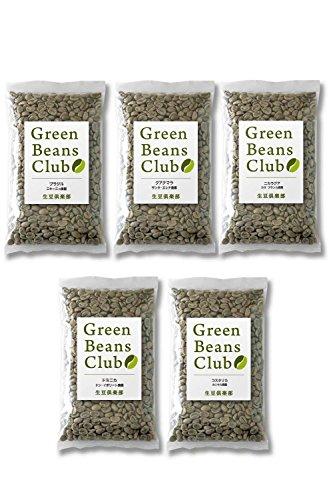【 Amazon.co.jp 限定 】生豆倶楽部 コーヒー生豆 厳選セレクト5農園セット(200g×5袋)プロのコーヒー豆をご家庭で焙煎 Green Beans Club お試しセット