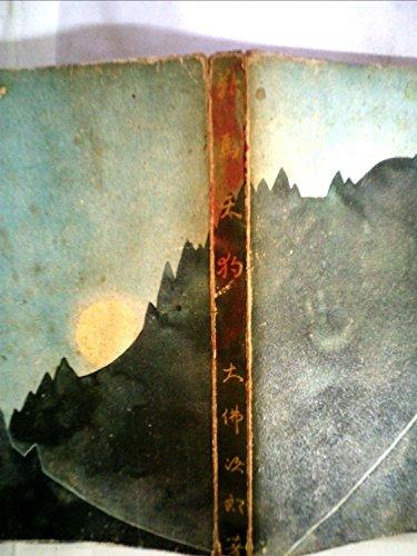 鞍馬天狗〈第10巻〉新東京絵図 (1951年)