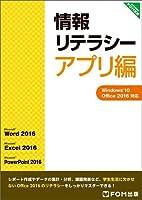 情報リテラシー アプリ編 Windows 10/Office 2016