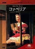 英国ロイヤル・バレエ団 コッペリア(全3幕) [DVD] 画像
