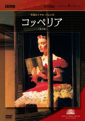 英国ロイヤル・バレエ団 コッペリア(全3幕) [DVD]の詳細を見る