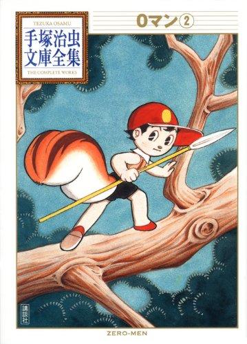 0マン(2) (手塚治虫文庫全集 BT 174)