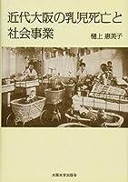 近代大阪の乳児死亡と社会事業