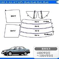 カット済みカーフィルム トヨタ TOYOTA ターセル 4ドア セダン EL45 EL43 EL41 EL40 車種別 車種専用 ダークスモーク/ハード