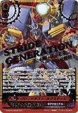 クロノドラゴン・ネクステージ SCR ヴァンガード 討神魂撃 g-bt04-sr06