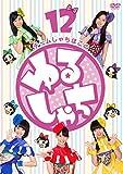 ゆるしゃち12154本セット卒業アルバム付き DVD