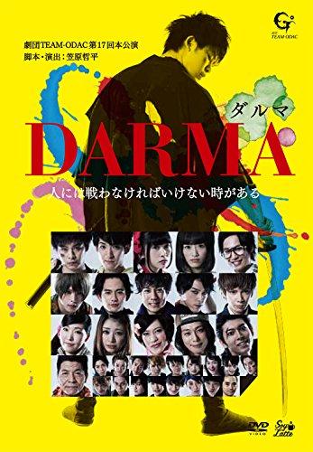 劇団TEAM-ODAC 第17回本公演『DARMA~ダルマ~』 [DVD]