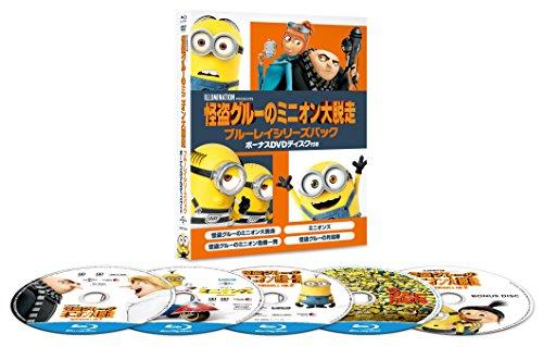 怪盗グルーのミニオン大脱走 ブルーレイシリーズパック ボーナスD...[Blu-ray/ブルーレイ]