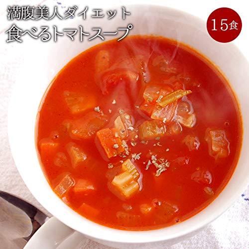 大豆のお肉たっぷり&90種の植物発酵酵素エキス入り 満腹美人ダイエット食べるトマトスープ15食セット