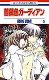 薔薇色ガーディアン 5 (花とゆめコミックス)