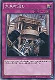 遊戯王カード SR03-JP038 大革命返し ノーマル 遊☆戯☆王ARC-V [STRUCTURE DECK R -機械竜叛乱-]