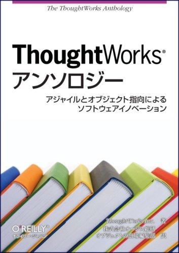 ThoughtWorksアンソロジー ―アジャイルとオブジェクト指向によるソフトウェアイノベーションの詳細を見る