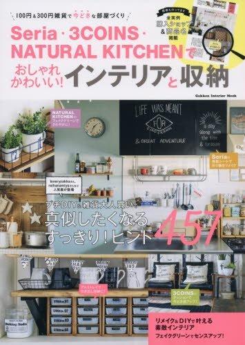 Seria・3COINS・NATURAL KITCHENでおしゃれかわいい!インテリアと収納 (Gakken Interior Mook)