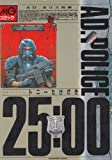 AD.ポリス25時 (MGコミック)