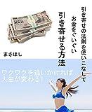 引き寄せの法則を使いこなしてお金をぐいぐい引き寄せる方法: ワクワクを追いかければ人生が変わる!