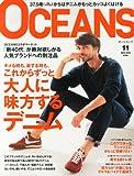 OCEANS (オーシャンズ) 2013年 11月号 [雑誌] 画像