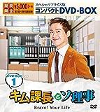 キム課長とソ理事 〜Bravo! Your Life〜 スペシャルプライス版コンパクトDVD-BOX1<期間限定>