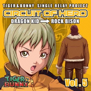 TIGER&BUNNY-SINGLE RELAY PROJECT-CIRCUIT OF HERO Vol.5の詳細を見る