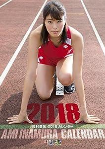 稲村亜美 2018年 カレンダー 壁掛け B2
