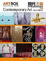 現代美術 アーティストファイルIV(ART BOX Vol.24)