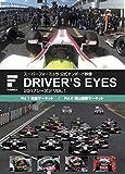 スーパーフォーミュラ公式オンボード映像 DRIVER'S EYES 2017 VOL.1