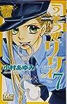 うそつきリリィ 7 (マーガレットコミックス)