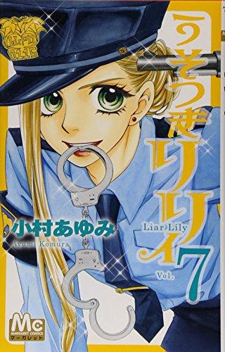 うそつきリリィ 7 (マーガレットコミックス)の詳細を見る