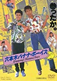 六本木バナナ・ボーイズ[DVD]