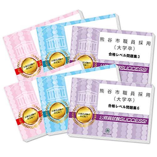 熊谷市職員採用(大学卒)教養試験合格セット(6冊)