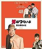 男はつらいよ 寅次郎紅の花〈シリーズ第48作〉 4Kデジタル修復版 [Blu-ray]