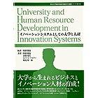 イノベーションシステムとしての大学と人材 (東京大学知的資産経営総括寄付講座シリーズ)
