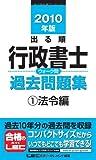 2010年版 出る順行政書士 ウォーク問 過去問題集1法令編 (出る順行政書士シリーズ)