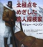 北極点をめざした黒人探検家―マシュー・ヘンソン