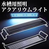 (トクトヨ)Tokutoyo 水槽用照明ランプ LEDアクアリウムライト 78連 白/青 60cm~85cm 長寿命 収縮可能 お気軽に LED600