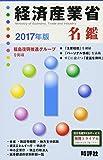 2017年版 経済産業省名鑑 (官庁名鑑シリーズ)