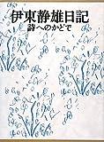 伊東静雄日記―詩へのかどで