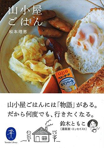 山小屋ごはん (ヤマケイ文庫)