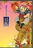 引札―田村コレクション (京都書院アーツコレクション)