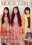 B.L.T. MOVIE GIRLS Vol.1 (TOKYO NEWS MOOK 179号)