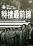 特捜最前線 BEST SELECTION VOL.18[DVD]